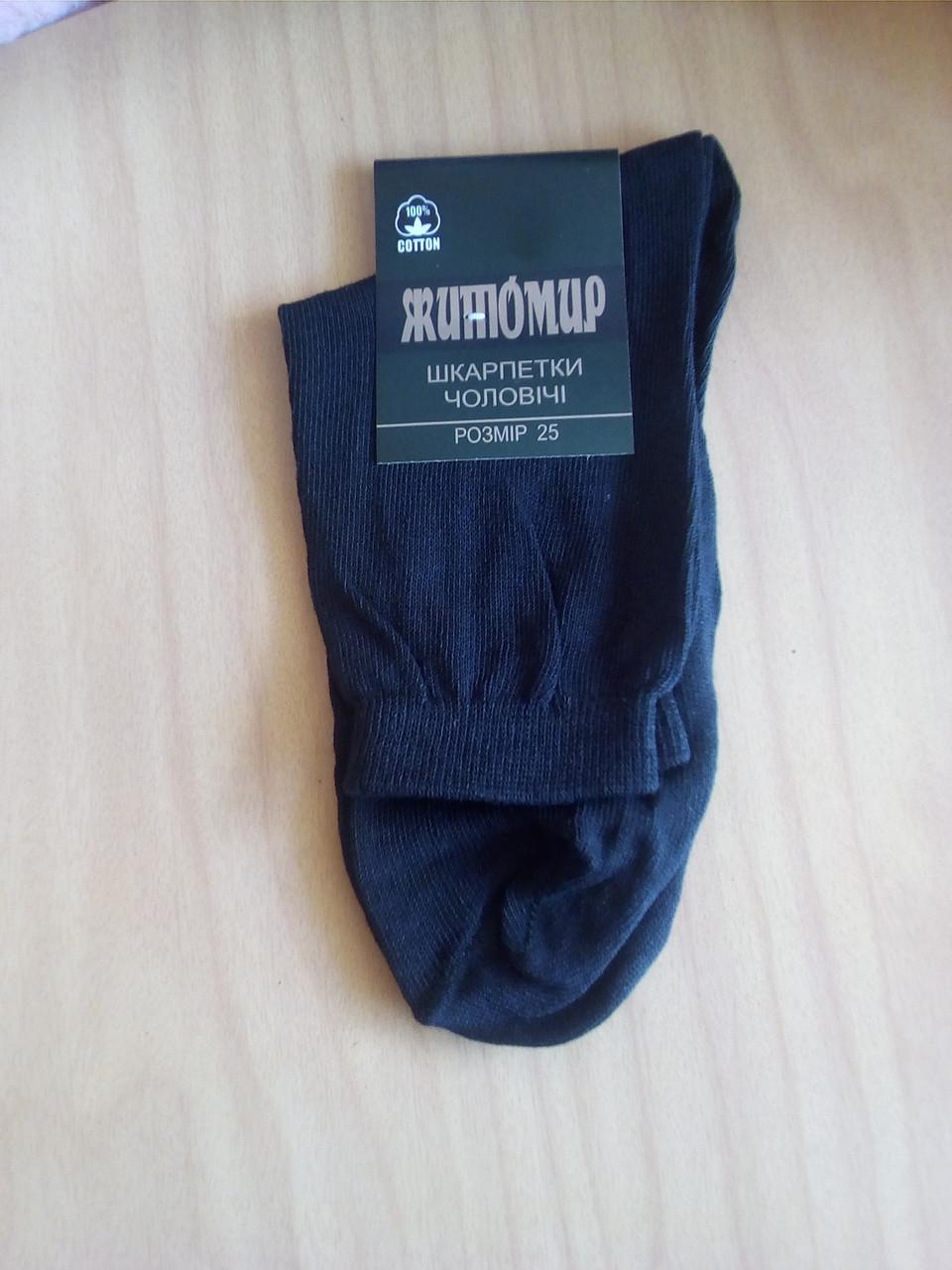 Носки мужские высокие 100% хлопок Житомир, 25  размер черные