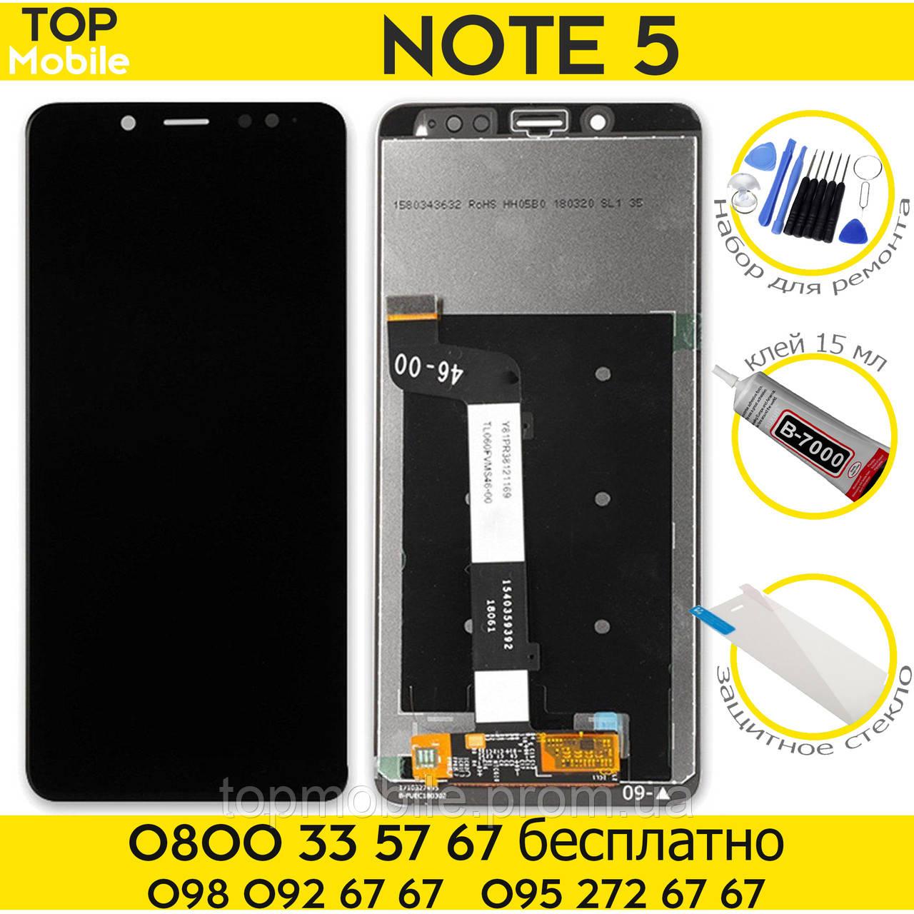 Модуль Xiaomi Redmi note 5, черный / белый (стекло, экран, дисплей) экран
