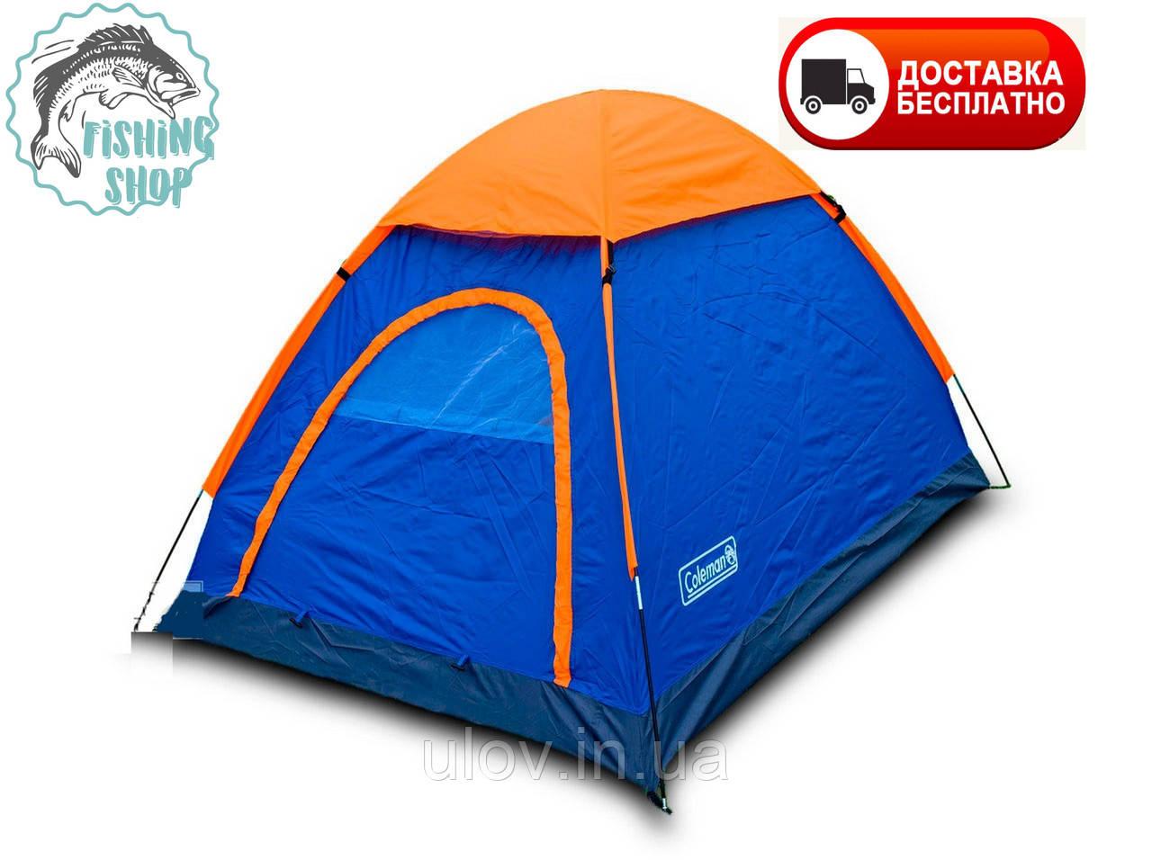 Палатка 2-х местная Coleman (Колеман) 3005