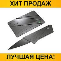 Складной нож кредитка из нержавеющей стали