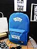 Рюкзак Vans синій