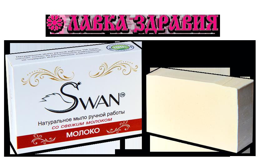 Натуральное мыло ручной работы Молоко, 90 г, Swan
