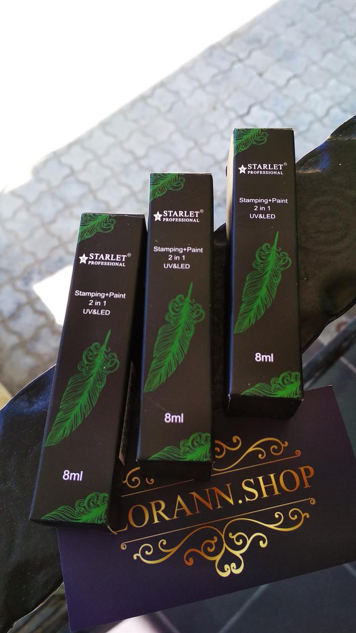 Гель-краска Starlet для стемпинга (зеленый) 8мл