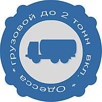 Автогражданка, Грузоподъёмность до 2 т.,Одесса, контроль выплат. Доставка