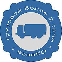 Автогражданка, Грузоподъёмность более 2 т.,Одесса, контроль выплат. Доставка