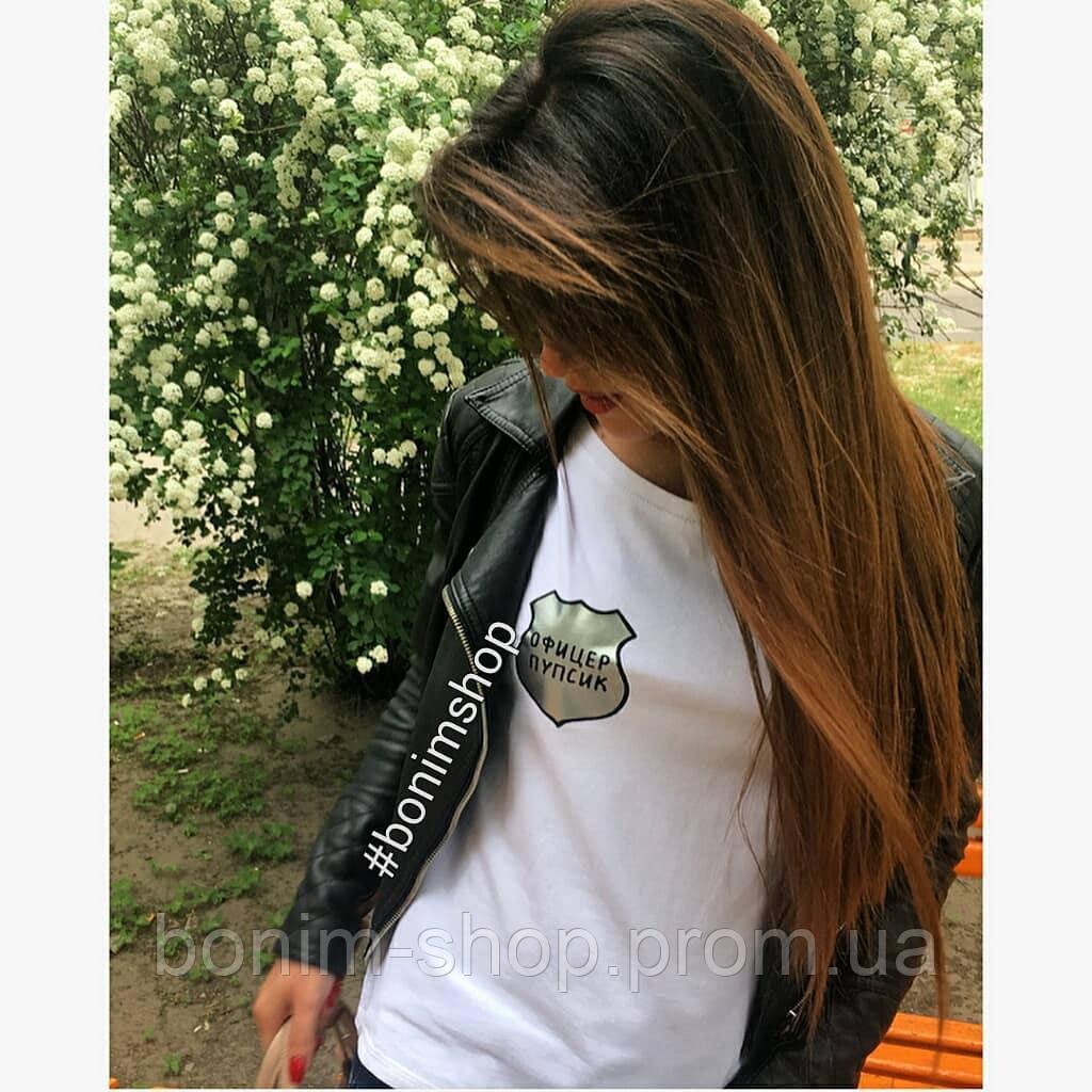 Белая женская футболка с принтом Офицер Пупсик
