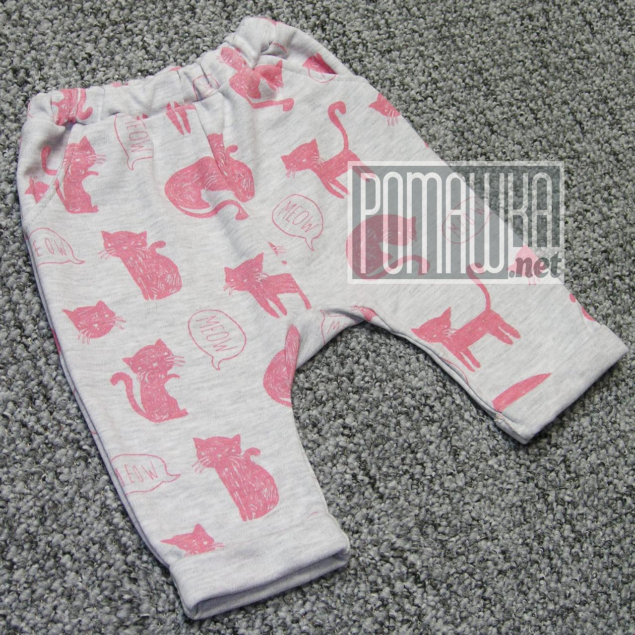 Демисезонные весна осень р 86 9-12 мес модные детские спортивные штаны для девочки ИНТЕРЛОК 4794 Розовый