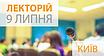 Лекторій 09 липня 2019. Київ або он-лайн