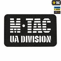 Нашивка M-Tac UA Division Сквозная Laser Cut Black, фото 1