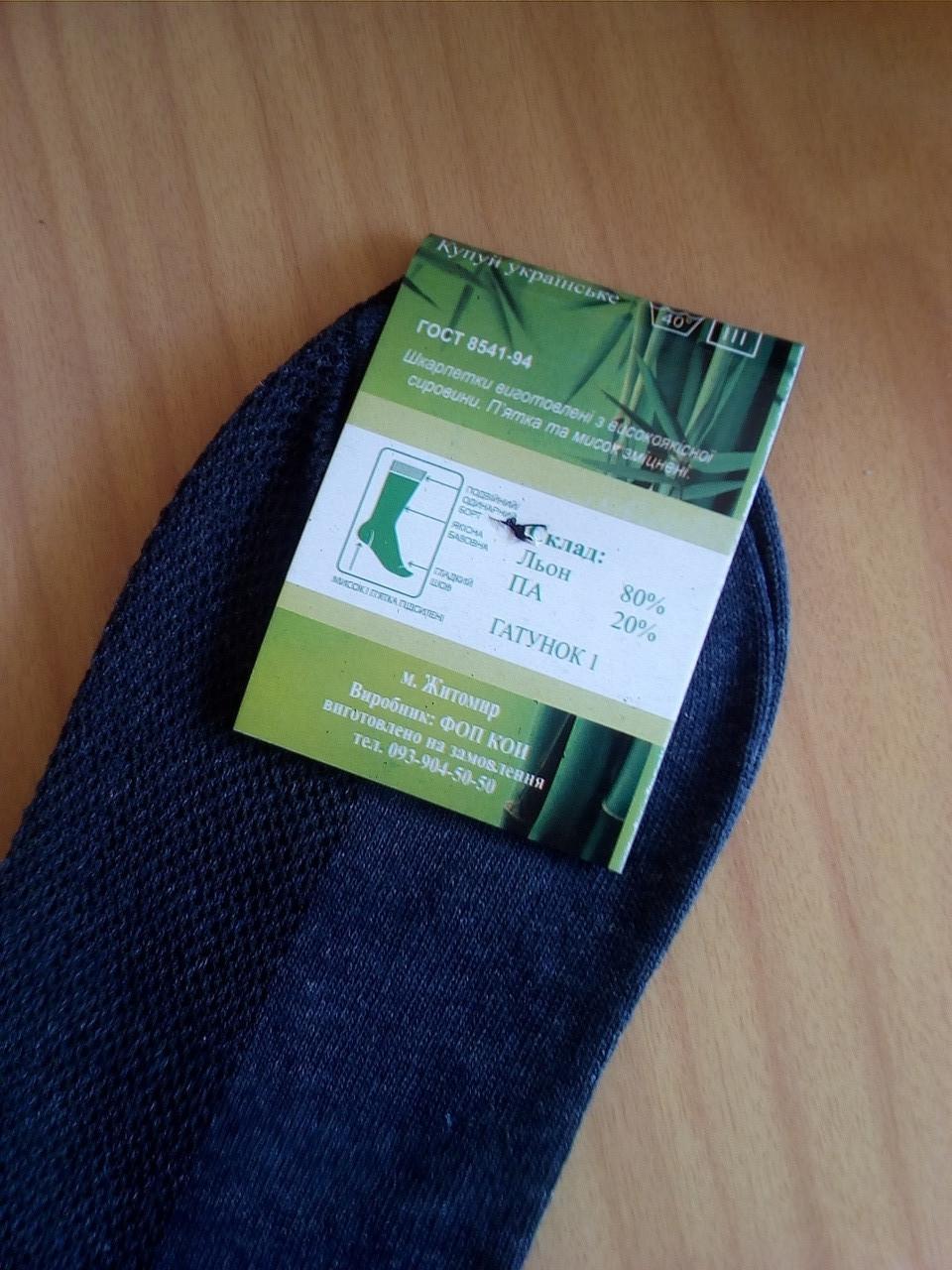 Носки мужские высокие сетка  джинс