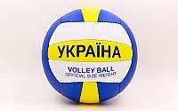 Мяч волейбольный PU UKRAINE, фото 1