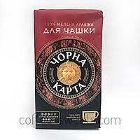 """Кофе молотый Чёрная карта """"Для чашки"""" 230 гр"""