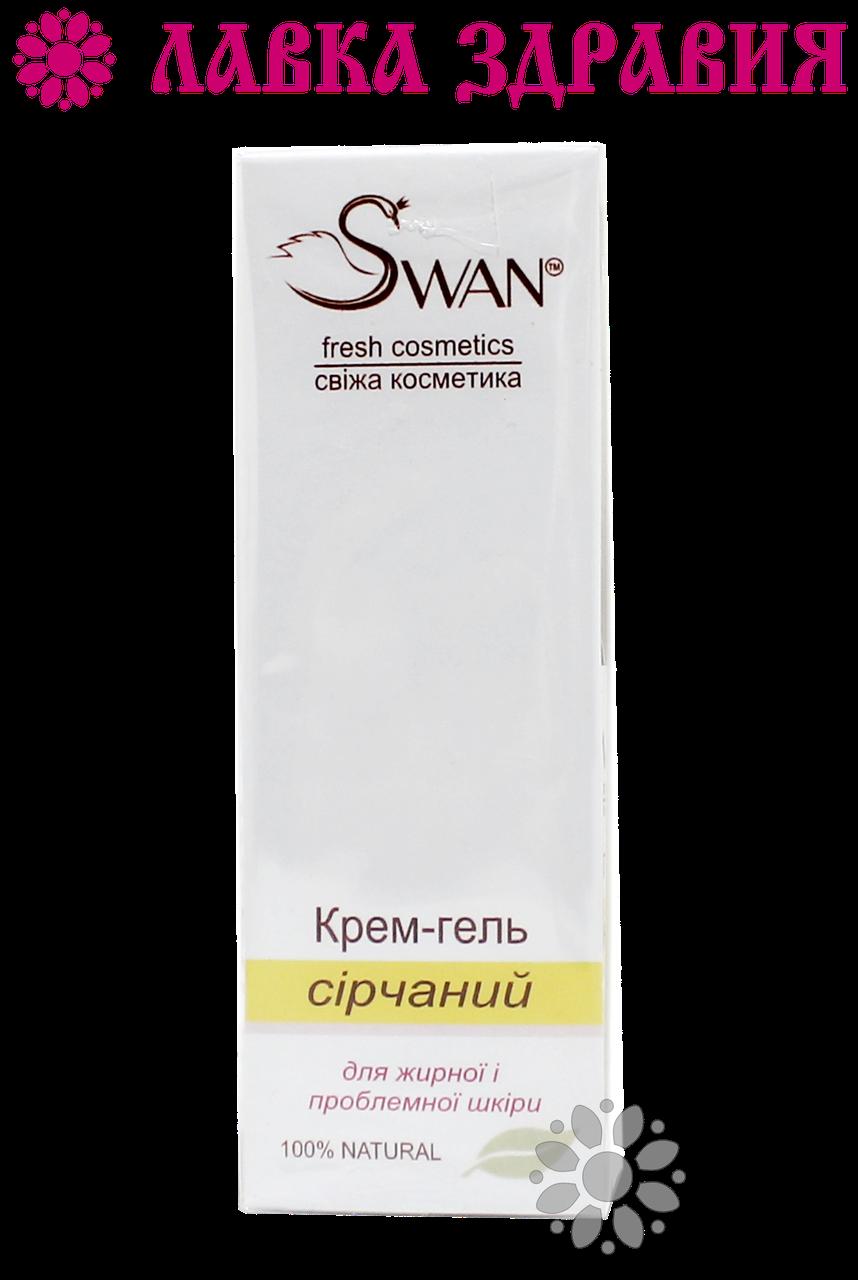 Крем-гель Серный (для жирной и проблемной кожи), 60 мл, Swan