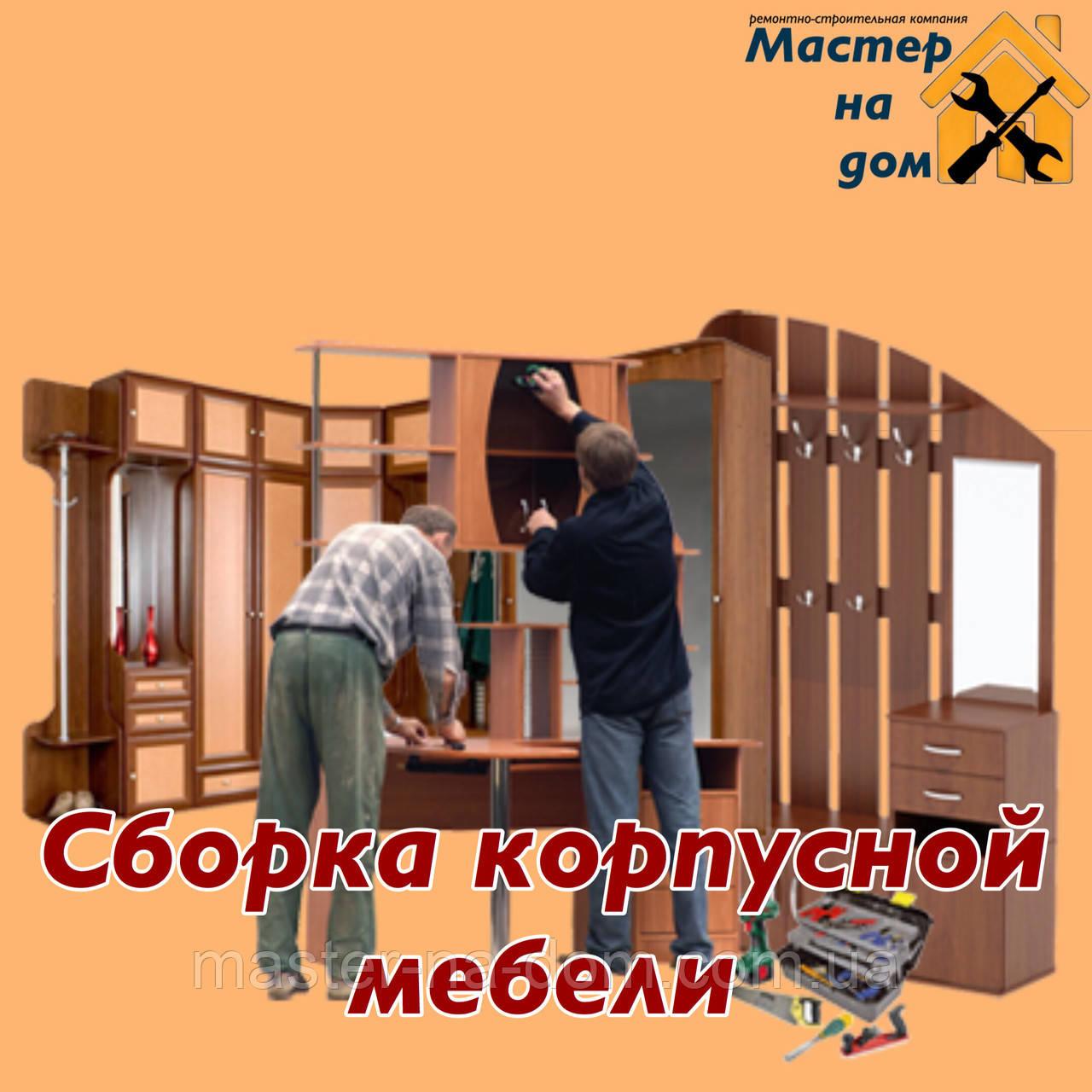 Сборка корпусной мебели в Днепре