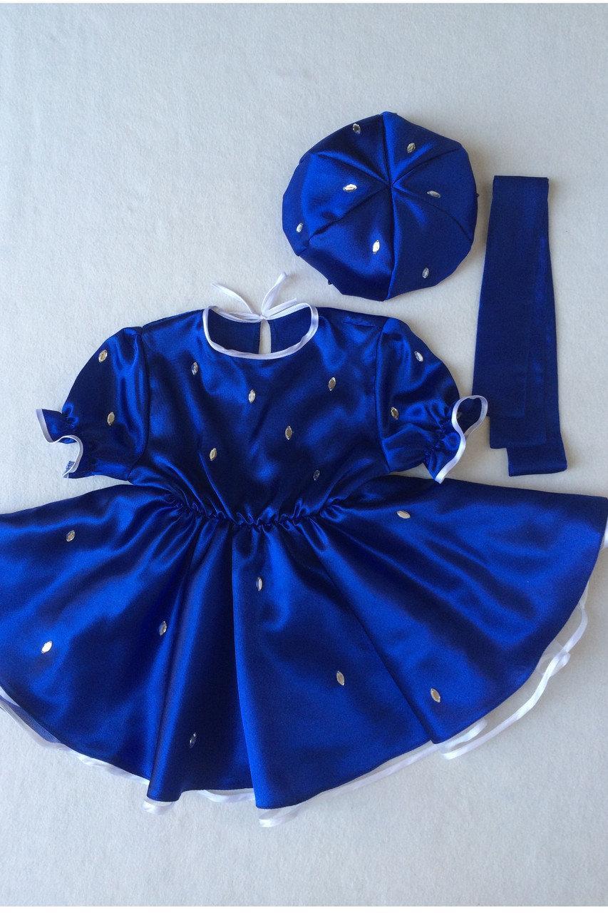 Детский карнавальный костюм Bonita Дождик 95 - 110 см Синий