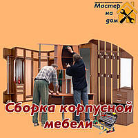 Сборка корпусной мебели, фото 1