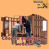Збірка корпусних меблів