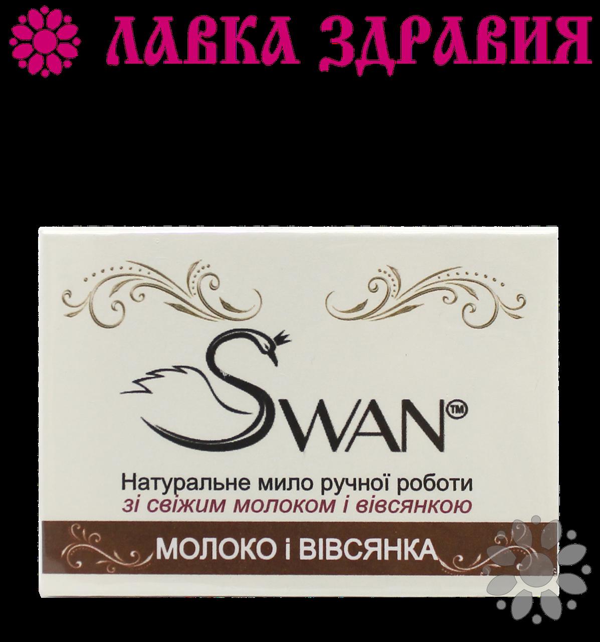 Натуральное мыло ручной работы Молоко и овсянка, 90 г, Swan