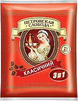 Петровская Слобода Классический 3в1 кофейный напиток 25 пакетов