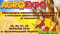 У Кропивницькому 25-28 вересня 2019 р. відбудеться Міжнародна агропромислова виставка «AGROEXPO»