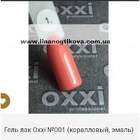 Гель лак Oxxi №1 (10 мл)