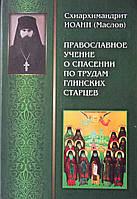 Православное учение о спасении по трудам Глинских старцев.