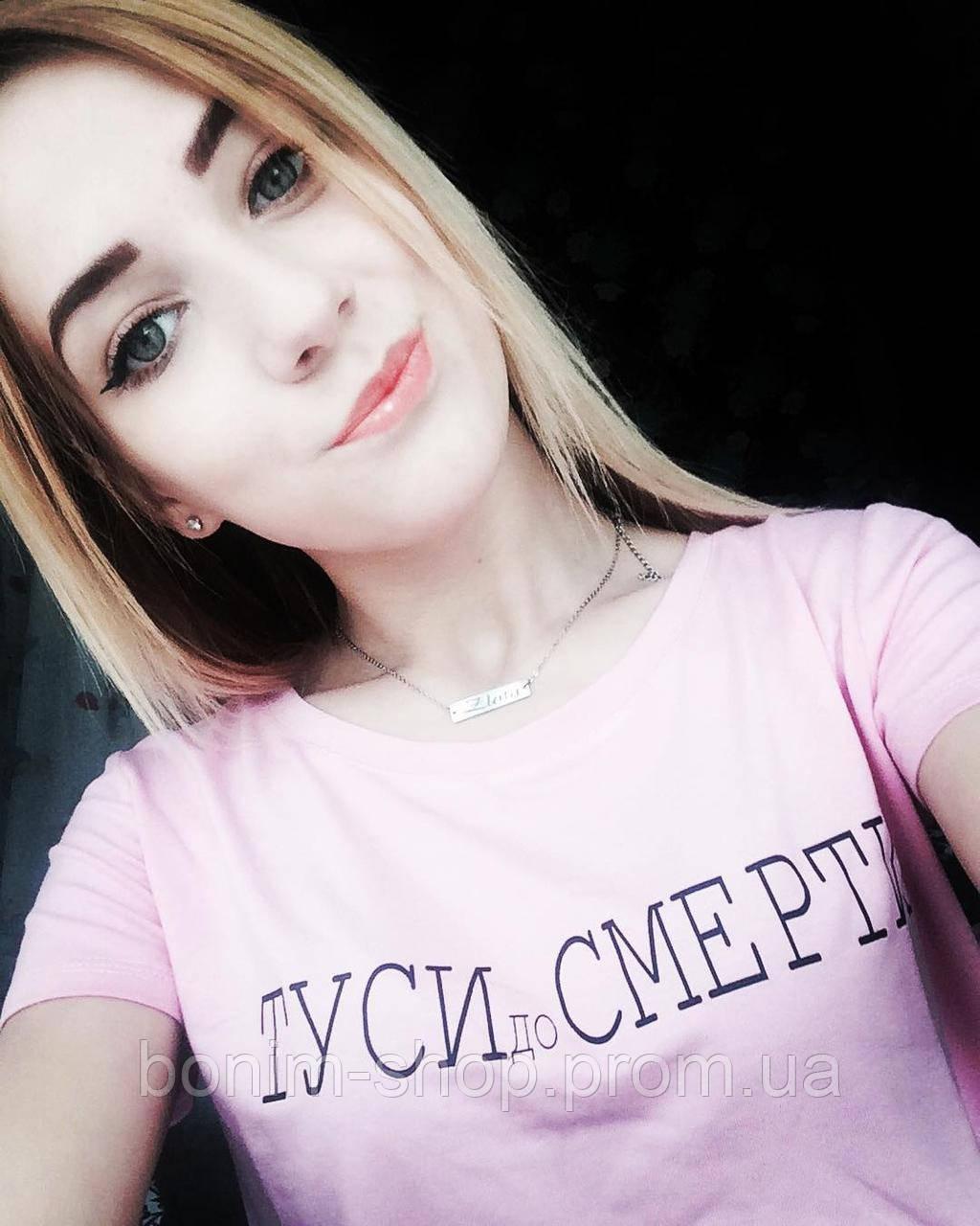 Розовая женская футболка с принтом Туси до смерти