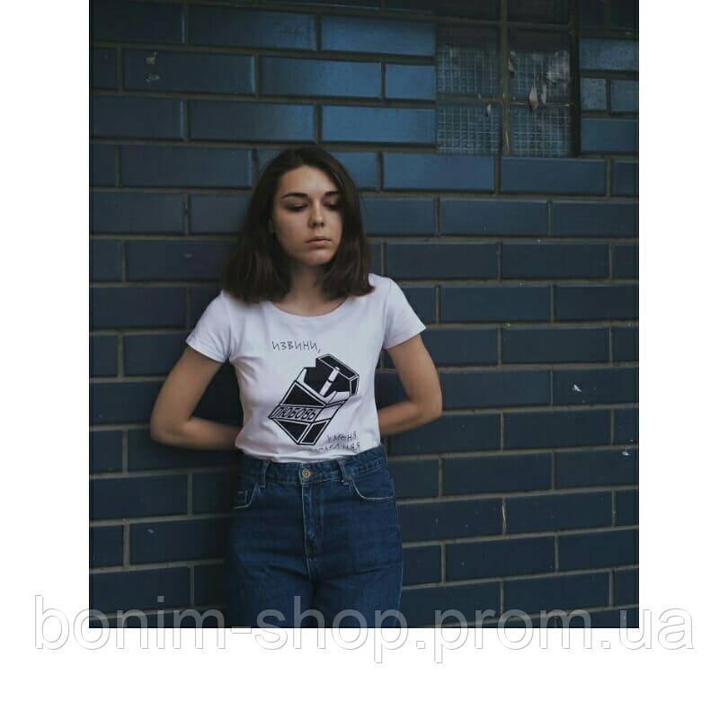 Белая женская футболка с принтом Прости у меня последняя