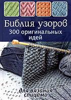 """""""Библия узоров. 300 оригинальных идей для вязания спицами"""""""