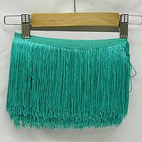 Бахрома для бальных платьев 15см х 9м  -10 (бирюза)