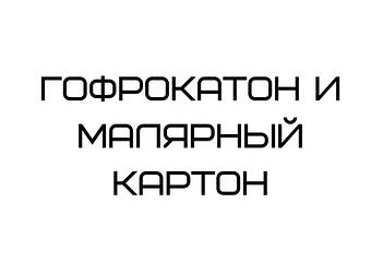 Гофрокатон и малярный картон