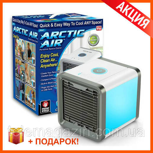 Мини Кондиционер Arctic Air портативный мобильный Арктика + Подарок!