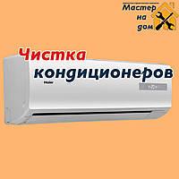 Чистка кондиціонерів в Миколаєві