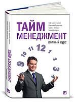 Тайм-менеджмент. Полный курс Архангельский Г