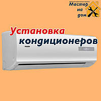Установка кондиционера в Николаеве, фото 1