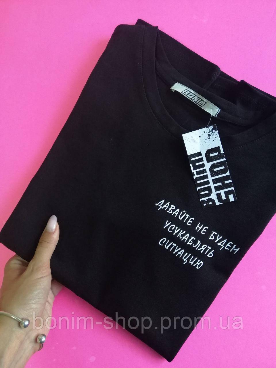 Черная женская футболка с принтом Давайте не будем усукаблять ситуацию