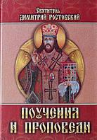 Поучения и проповеди в 3 частях. Святитель Дмитрий Ростовский.