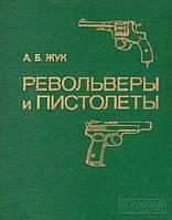 """А. Б. Жук """"Револьверы и пистолеты"""" 1990г."""