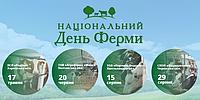 Національний День Ферми 2019