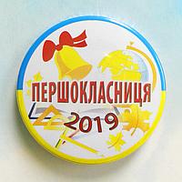 """Закатной значок круглый на 1 сентября """"Первоклассница 2019"""""""