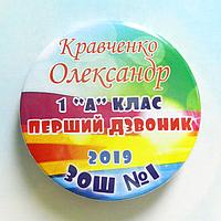 """Закатной круглый значок для первоклассника  """"Перший дзвоник"""""""