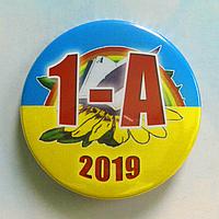 """Закатної круглий значок до 1 вересня """"1-А клас 2021"""""""