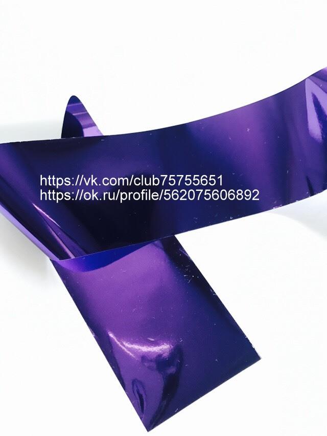 Фольга для ногтей фиолетовая глянец