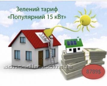 Зелений тариф Популярний 15 кВт