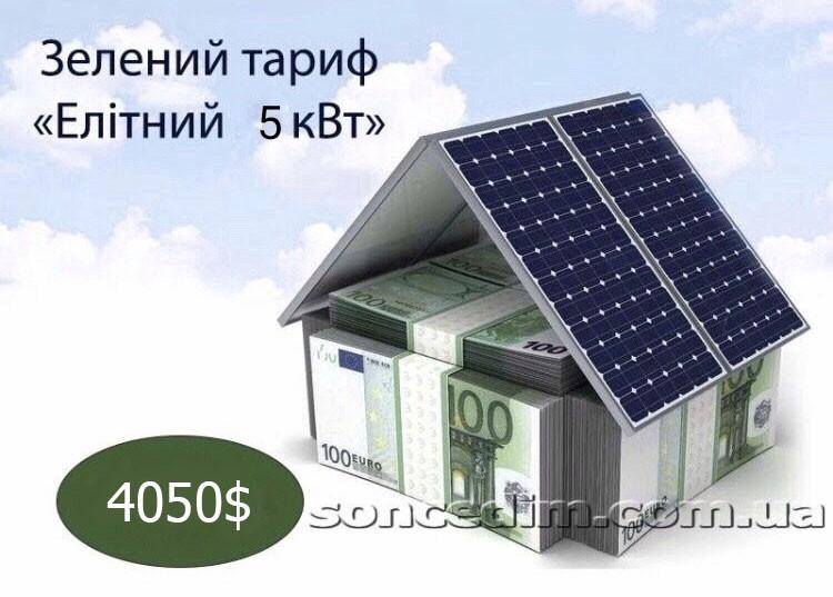 """Зелений тариф """"Елітний 5 кВт"""""""