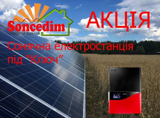 """Мережева сонячна електростанція 15 Квт """"Під ключ"""""""
