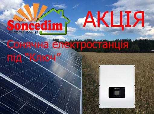 """Мережева сонячна електростанція 17 Квт """"Під ключ"""""""