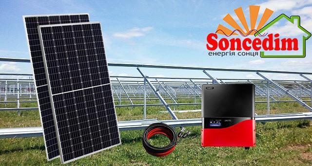"""Комплект """" Оптимальний """" для встановлення сонячної електростанції"""