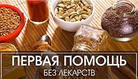 ПЕРВАЯ ПОМОЩЬ БЕЗ ЛЕКАРСТВ.