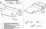 Захист картера двигуна і кпп Mitsubishi Space Wagon 1999-, фото 7